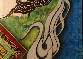 Islamic calligraphy Paintings by artist M.Ali