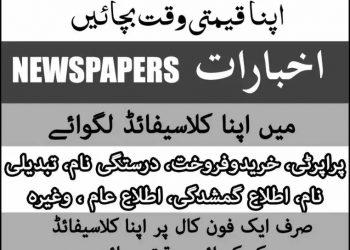 Online Classified ADs in Newspaper (Across Pakistan)